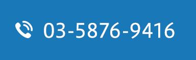 Tel.03-5876-9416